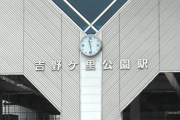 吉野ケ里公園駅wiki